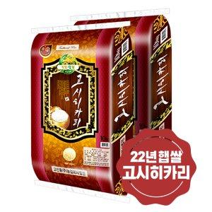 2020년 햅쌀 강화섬쌀 고시히카리 쌀20kg(10kg 2포)