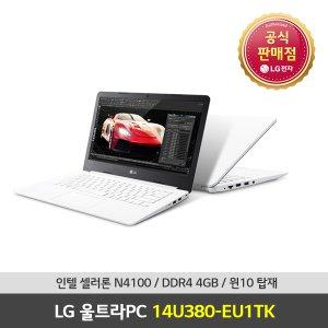 [최종가 39만] LG 노트북 14U380-EU1TK 윈10