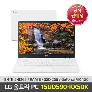 85만원대구매) LG울트라PC 15UD590-KX50K 사은품증정