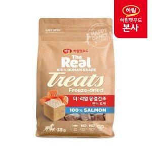 [더리얼] 동결건조 연어 트릿 35g / 강아지 간식