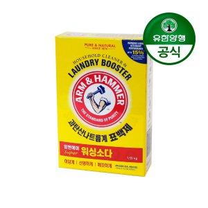[암앤해머]천연 세탁첨가제 워싱소다