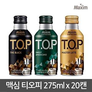 맥심 TOP 3종 275mlx20개 더블랙/스위트아메리카노/마스터라떼