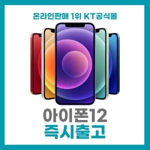 Apple 아이폰 12 256GB 퍼플 즉시발송 특급사은품 KT공식몰