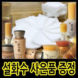 면봉+사은품 설화수-헤라-더후-숨37-오휘 샘플 증정