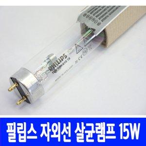 산쿄 자외선 G15T8 15W 살균 UV 램프 식기소독기