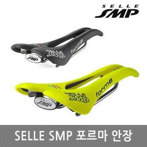 SELLE SMP 포르마 자전거전립선안장  자전거용품