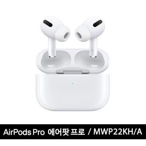 #APP구매시 249,000원# Apple 에어팟 프로 (MWP22KH/A)