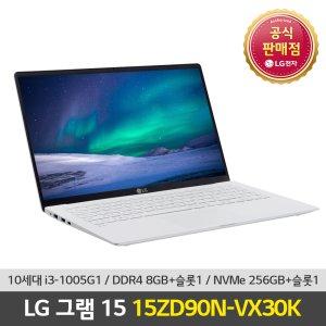 공식) LG 그램15 15ZD90N-VX30K 가성비 인강용 노트북