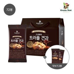 프리미엄 트러플 견과 72봉 + 맛보기 체험 2봉 (총 74봉)