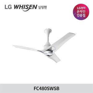 [인생주간 10%+5+10% 추가쿠폰] LG 공식판매점 천장형 선풍기 실링팬 FC480SWSB 원격