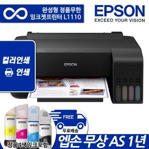 [10월_디지털5% 추가할인쿠폰] 엡손 L1110 정품무한 컬러 잉크젯 프린터 잉크포함+