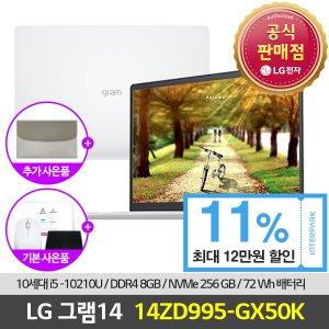 121만원대)LG그램14 14ZD995-GX50K 사은품/당일발송