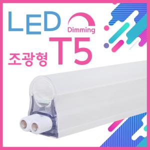 LED 디밍 T5 조광형 밝기조절 간접조명 LED바 간접등