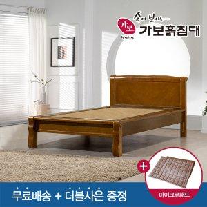 ★스팀다리미+패드증정★ [가보흙침대]KBS 5211SB 흙침대800(창립특가상품)