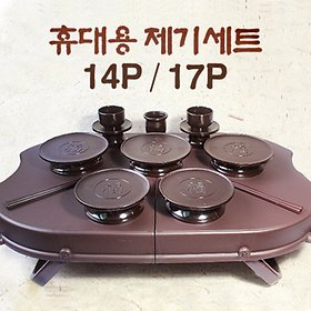 ★추석★ 현진 포커스 휴대용 제기세트 14P/17P 2종선택구매