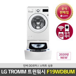 LG 트롬 트윈워시 드럼세탁기 F19WDBUM 23kg