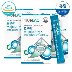휴럼 트루락 프리바이오틱스 유산균 3박스