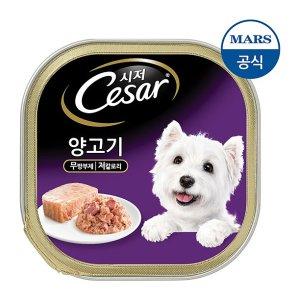 시저 강아지캔 양고기 100g
