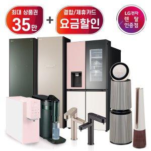[렌탈][공식판매처][상품권최대32만 리뷰포함]LG 렌탈 케어솔루션 AS120VSKR 외 59종 월 렌탈료 3,000~ 의무사용36개월