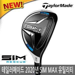 테일러메이드 SIM MAX 남성 유틸리티우드 2020년/병행