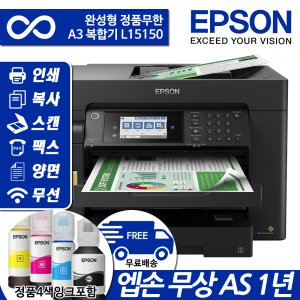 [디지털5% 추가할인쿠폰] 엡손 L15150 정품무한 A3 잉크젯 복합기 프린터 팩스+