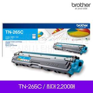 [에누리중복5%진행중] 브라더 TN-265C 파랑토너 / 브라더정품 미개봉
