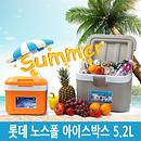 롯데 노스폴 아이스박스 5.2L/캠핑용/나들이/아이스팩