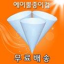 무료배송 이지컵 꼬깔컵 원뿔컵 에이뿔컵 종이컵