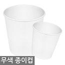국내산 무형광천연펄프 종이컵(무색) 1000개/2000개