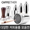 바리스타 커피용품 템퍼 스팀피쳐 넉박스 샷잔 온도계
