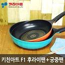키친아트 F1 프라이팬 26cm + 궁중팬 28cm