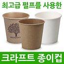 크라프트 화이트 에코 친환경 일회용 종이컵
