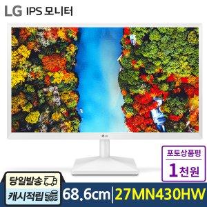 LG전자 [10월인팍 단독특가!!] LG 27MN430HW IPS 27인치 화 -02-27MN430HW(매장방문수령-사은품증정)