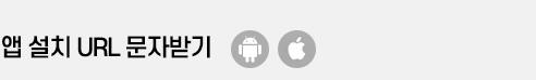 앱 설치 URL 문자받기