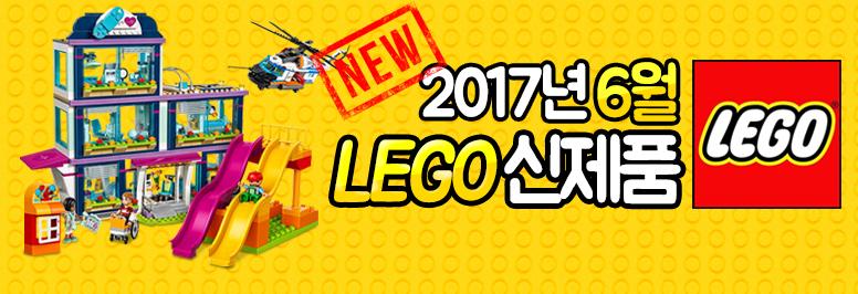 17년6월 LEGO 신상품
