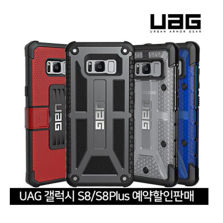 [UAG] 세상에서 가장 강한 케이스 UAG S8
