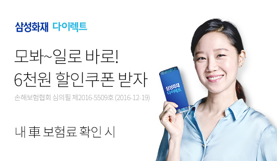 삼성 무료배송쿠폰