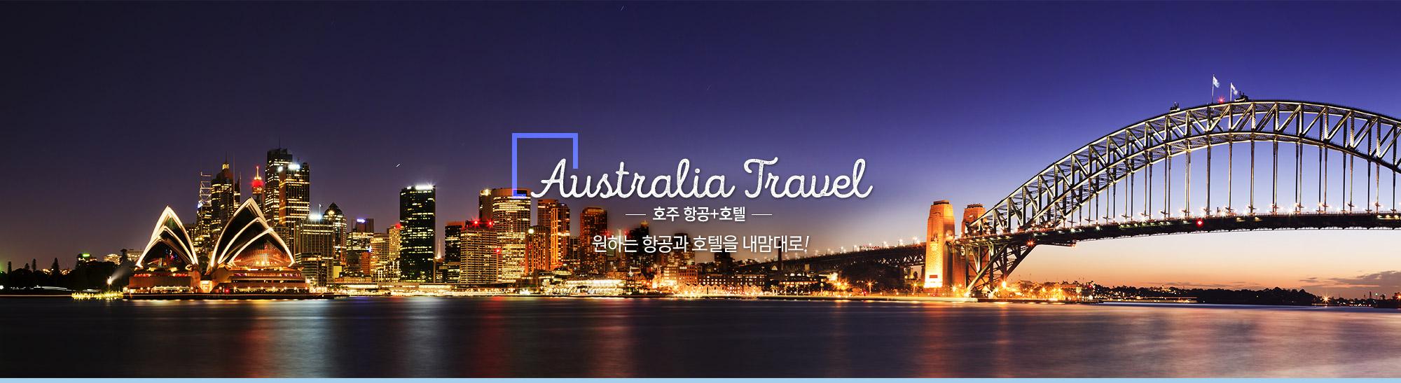 호주항공+호텔, 원하는 항공과 호텔을 내맘대로!