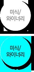 미식/와이너리