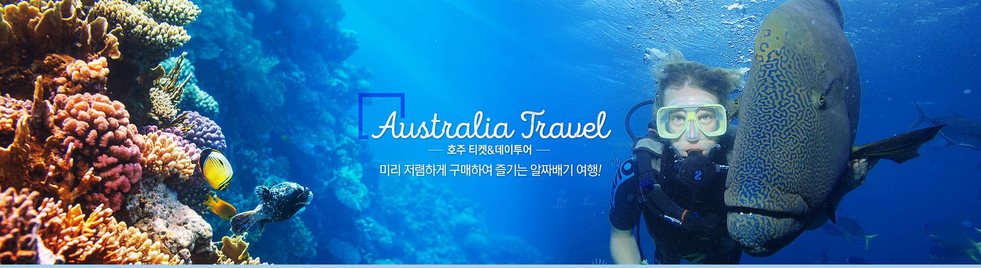 호주 티켓 데이투어, 미리 저렴하게 구매하여 즐기는 알짜배기 여행!