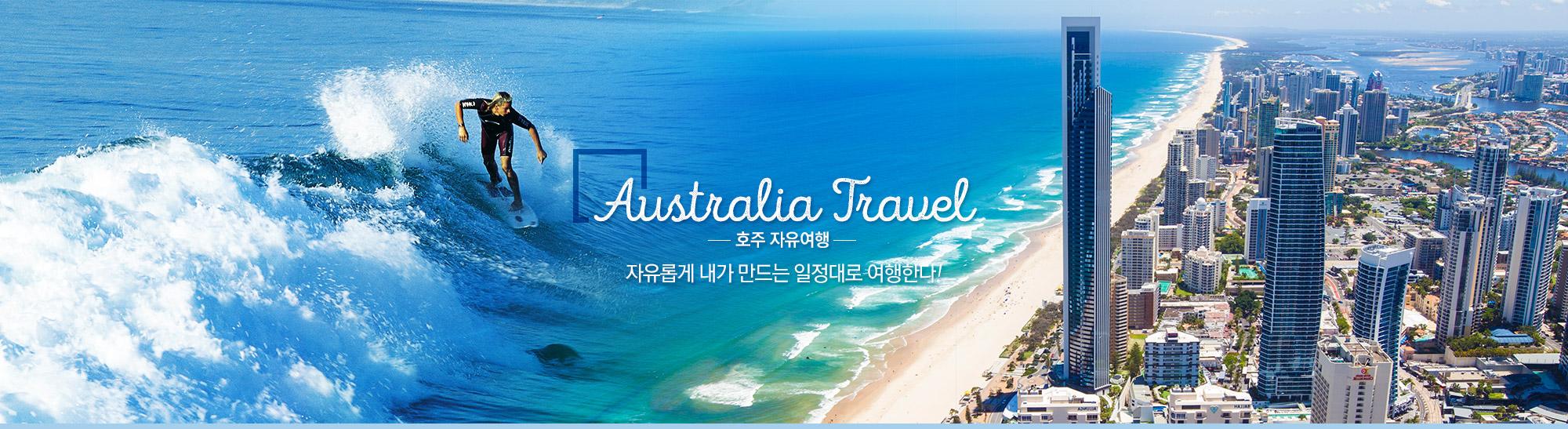 호주 자유여행, 자유롭게 내가 만드는 일정대로 여행한다!