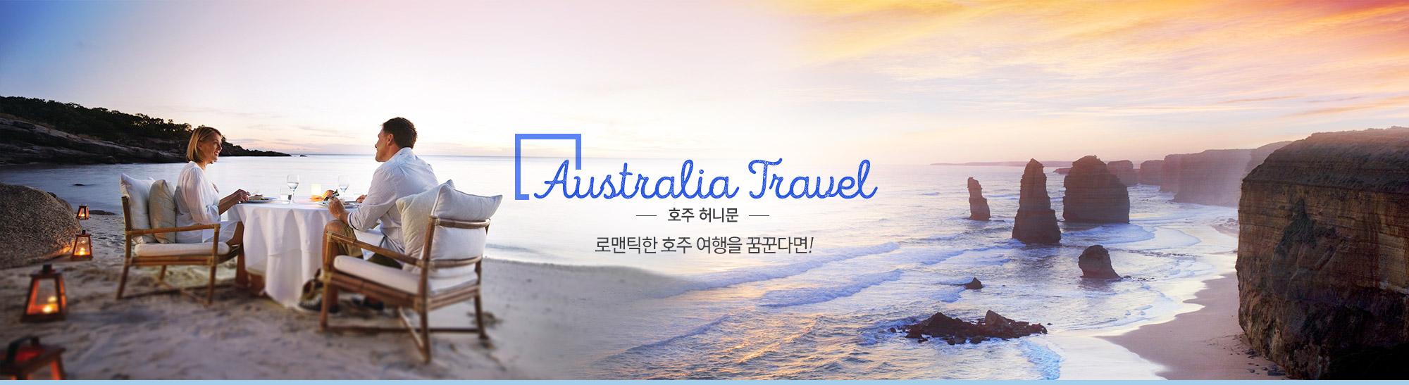호주 허니문, 로맨틱한 호주여행을 꿈꾼다면!