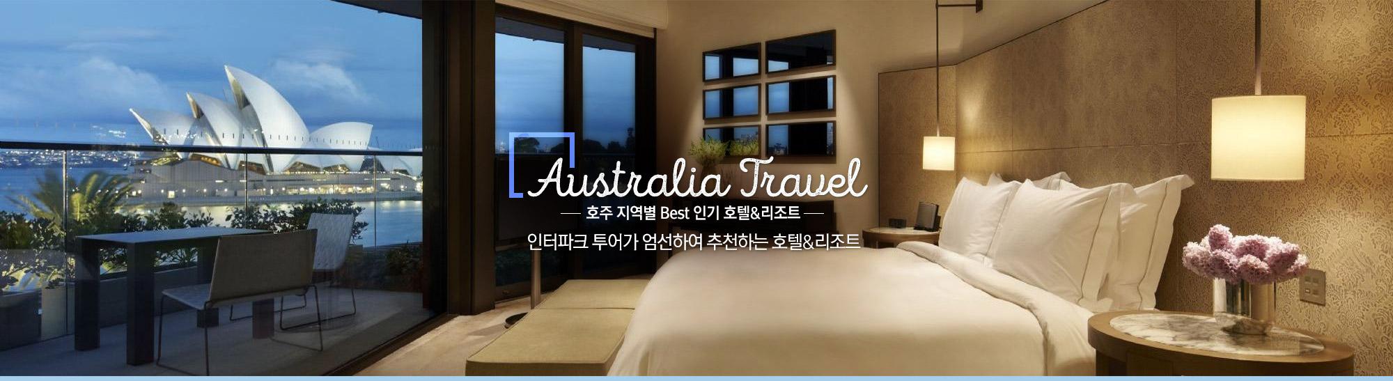 호주 지역별 BEST 인기 호텔 & 리조트, 인터파크 투어가 엄선하여 추천하는 호텔 & 리조트!