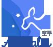 호주 전문몰