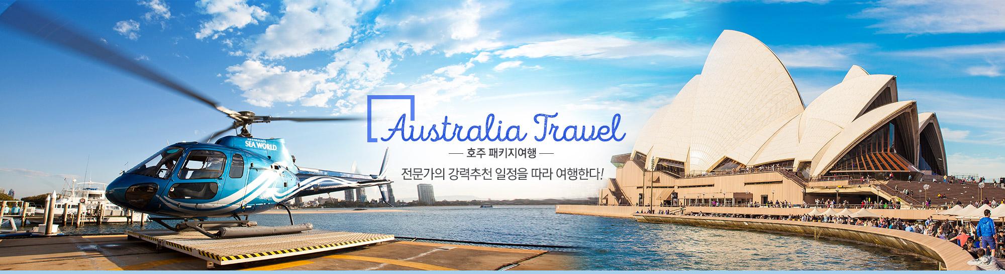 호주 패키지여행, 전문가의 강력추천일정을따라 여행한다!