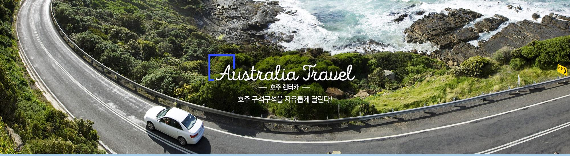 호주 렌터카, 호주 구석구석을 자유롭게 달린다!