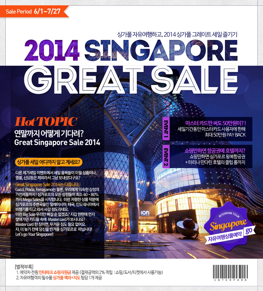The Great Singapore Sale (often abbreviated as GSS or Malay: Jualan Raksasa Singapura, Chinese: 新加坡热卖会, Tamil: மாபெரும் சிங்கப்பூர் விற்பனை) is a shopping event that happens annually in reasonarchivessx.cfon(s): Island-wide.