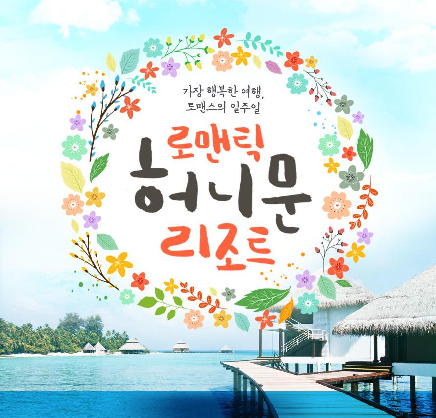 가장 행복한 여행, 로맨스의 일주일 로맨틱 허니문 리조트