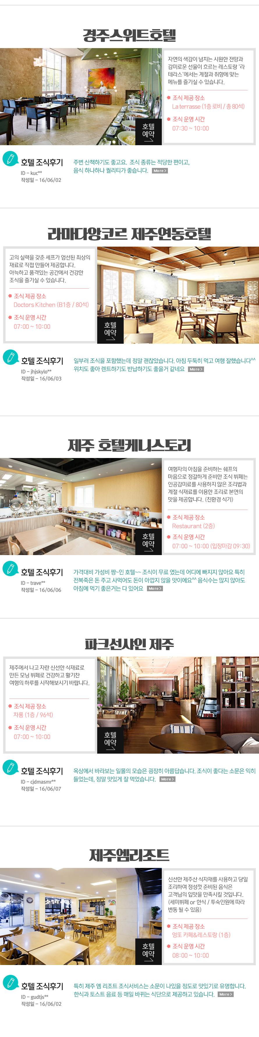 고객추천시리즈1 조식 맛있는 호텔 : 인터파크투어 이벤트혜택존 Park