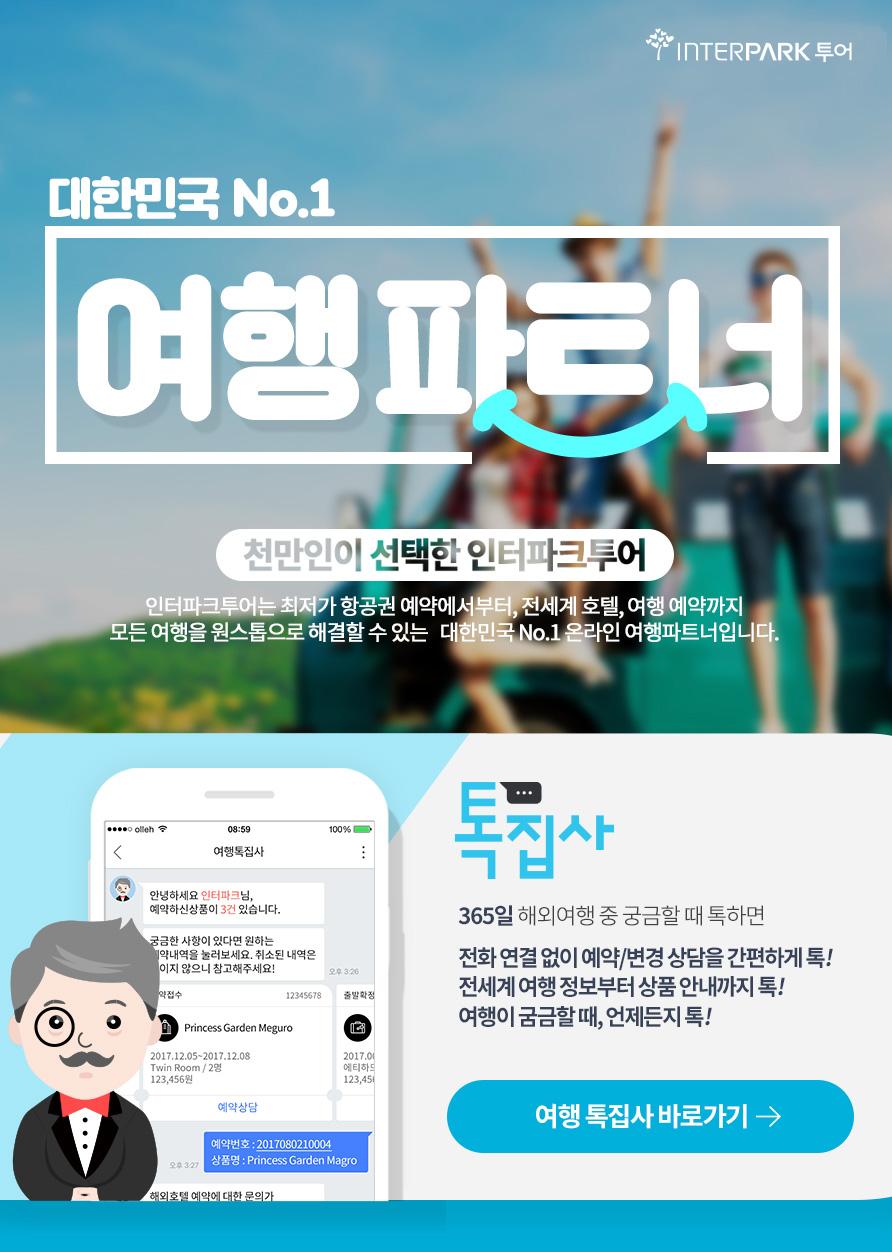 대한민국 NO.1 인터파크